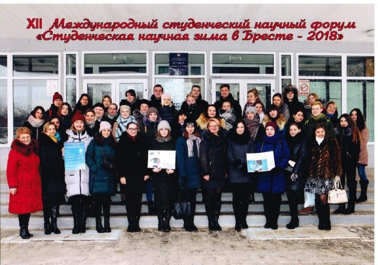 Студенческая научная зима в Бресте-2018