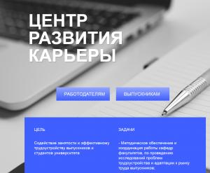 Центр развития карьеры УО «ВГТУ»