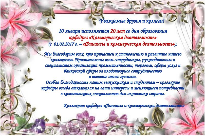 20-летие кафедры «Финансы и коммерческая деятельность»