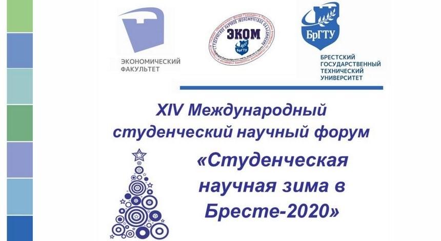 Студенческая научная зима в Бресте-2020