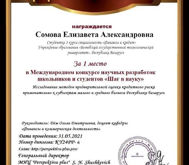 Международный конкурс научных разработок школьников и студентов «Шаг в науку»