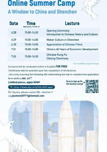 Обучение в летнем онлайн лагере «Shenzhen Polytechnic Onlain Summer Camp»